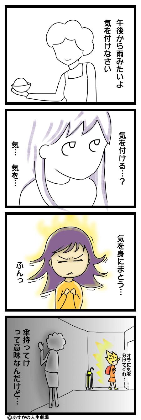 漫画:気を付けるの意味