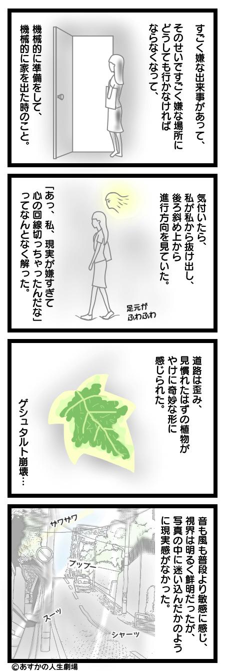 漫画:離人症