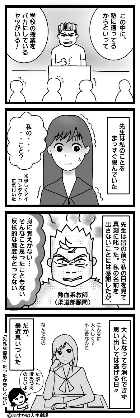 漫画:先生におこられた