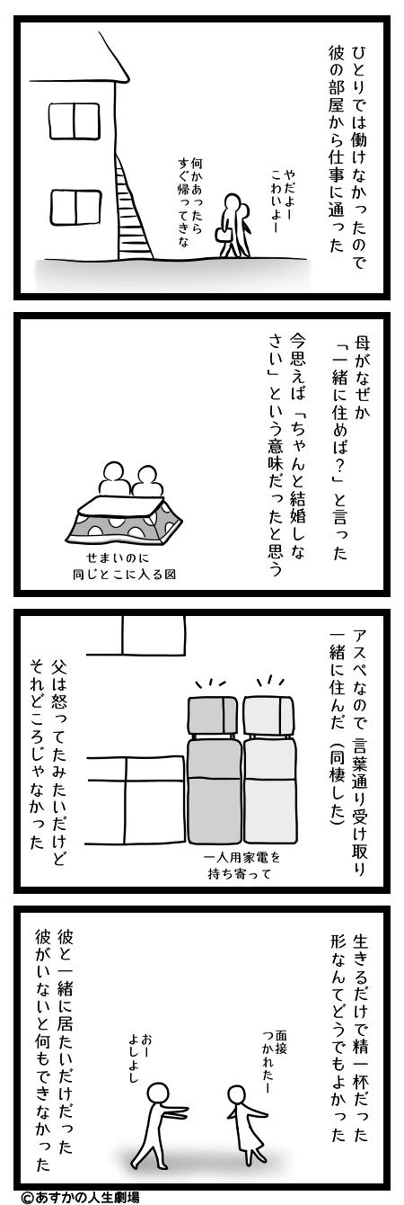 漫画:結婚4同棲