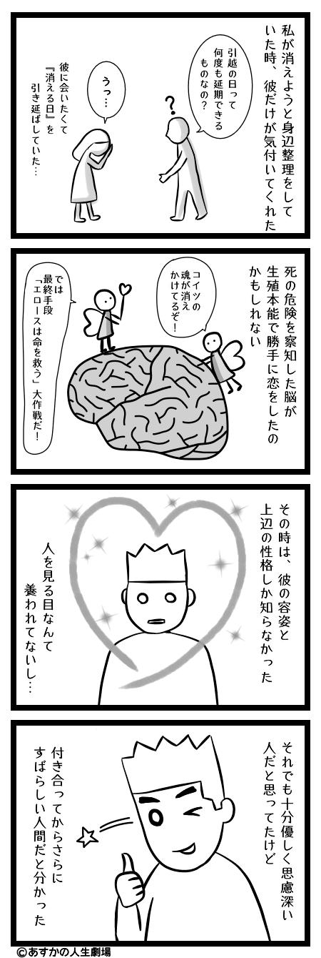 漫画:結婚2恋