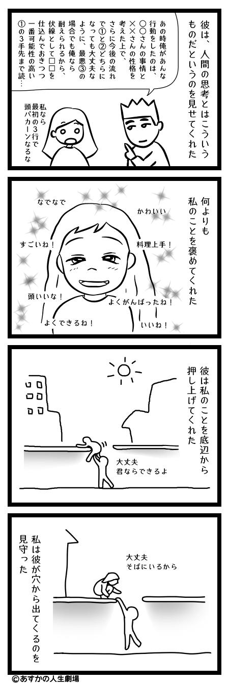 漫画:結婚3脱出