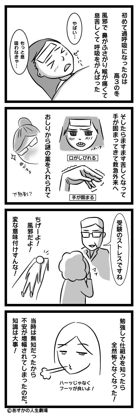 漫画:風邪から過呼吸になった