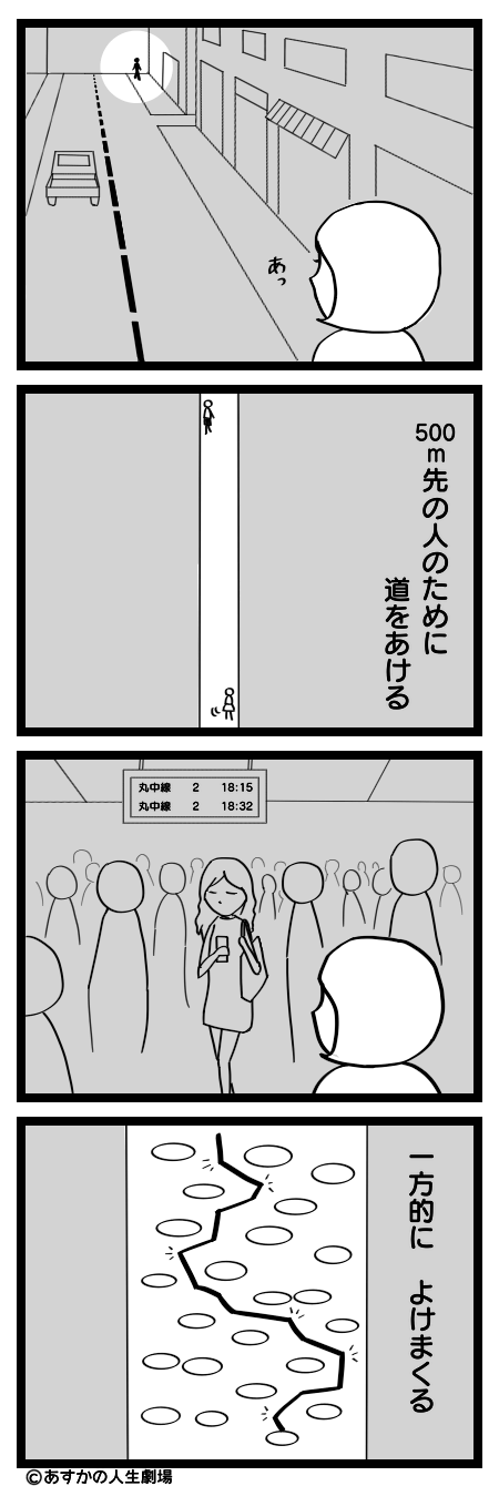 漫画:500m前から道を空ける、駅で一方的によけまくる