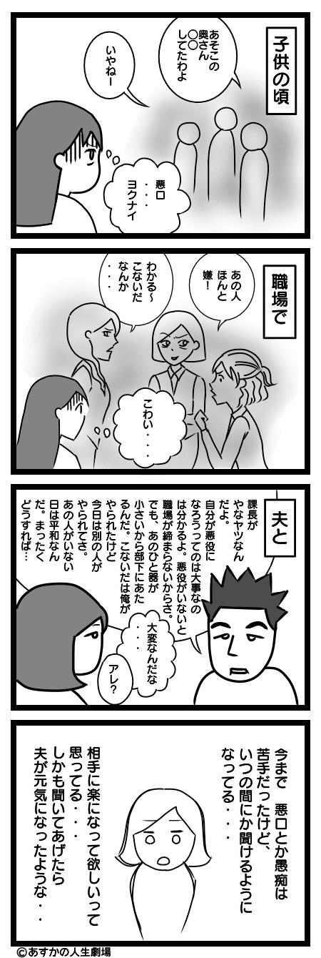 漫画:夫の愚痴を聞いてあげたら元気になってくれた
