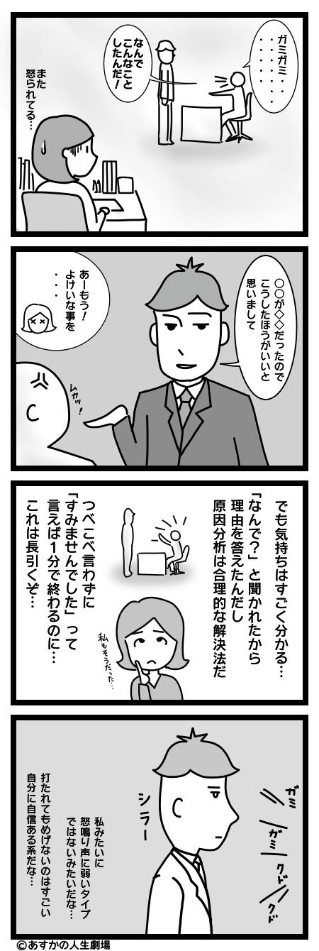 漫画:謝れない、言い訳を言う