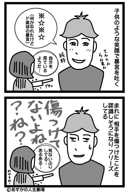 漫画:子供のような笑顔で悪気無く人を傷つける