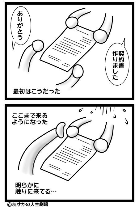 画像:手に触れられる