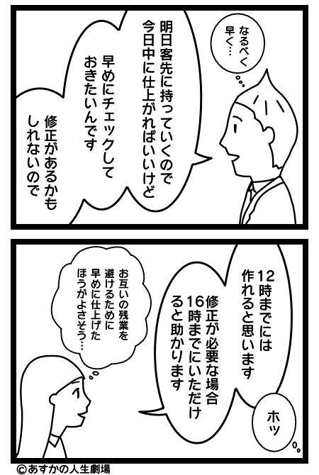 漫画:理想のすり合わせ