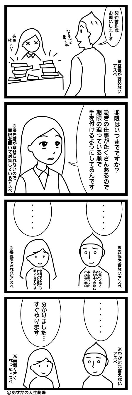 漫画:すり合わせができない
