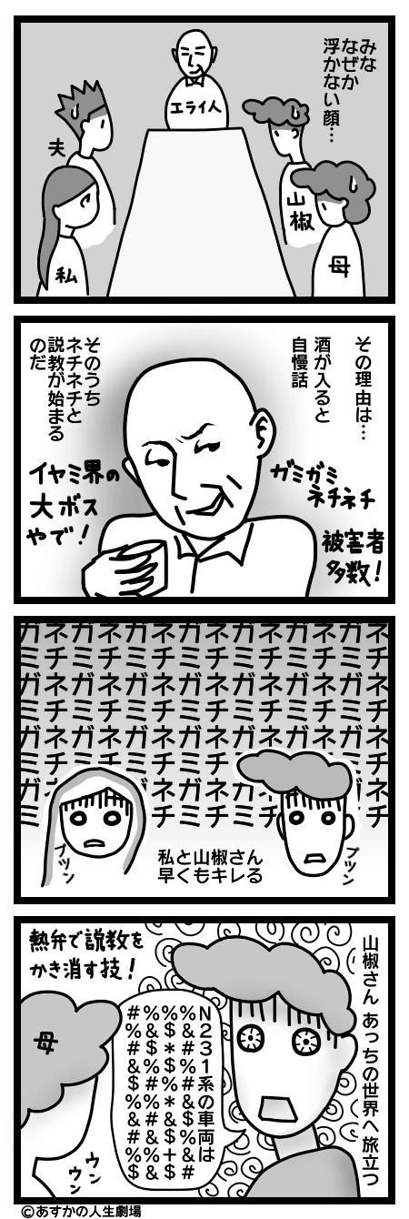 漫画:山椒さんの技