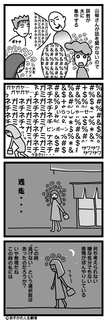 漫画:あすかの技