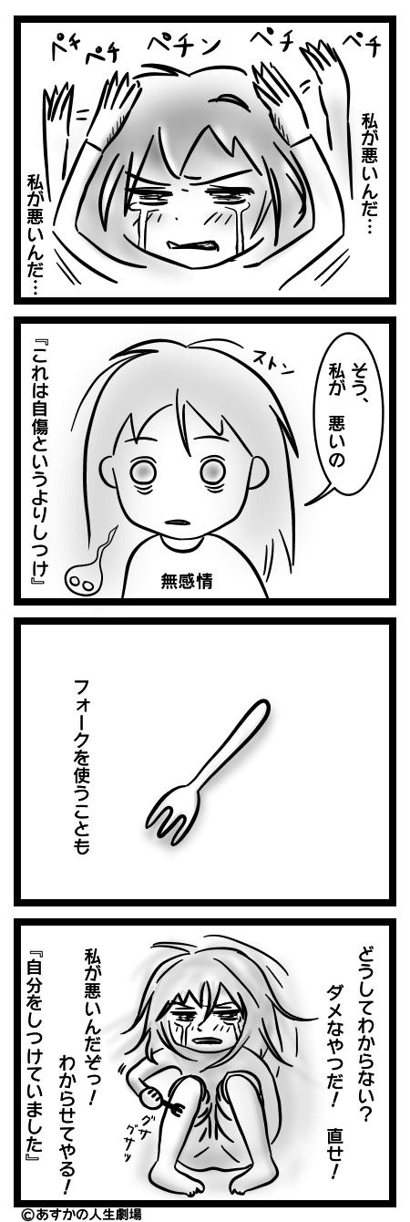 漫画:自傷2