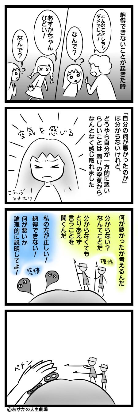 漫画:自傷1