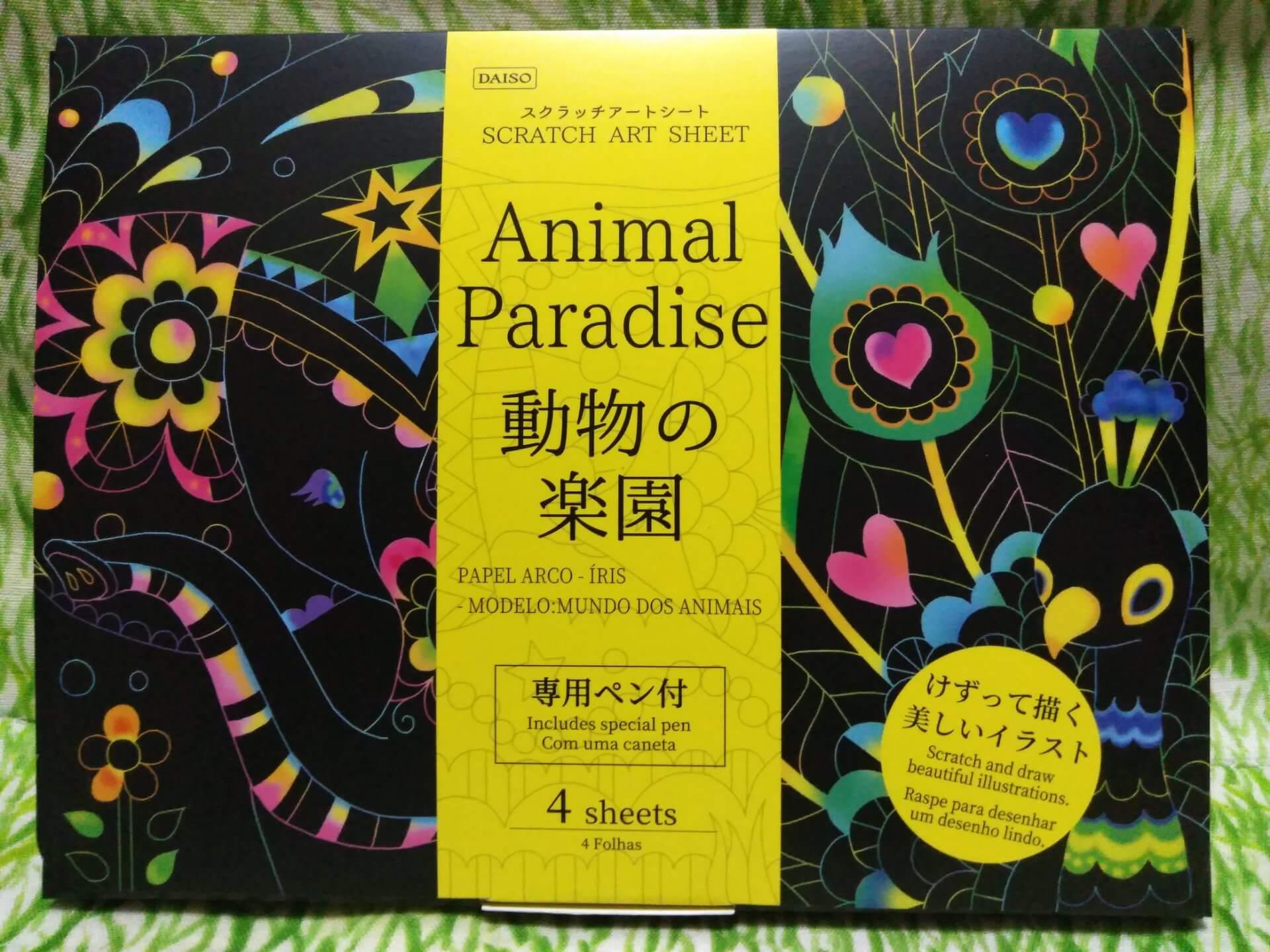 ダイソー 動物の楽園