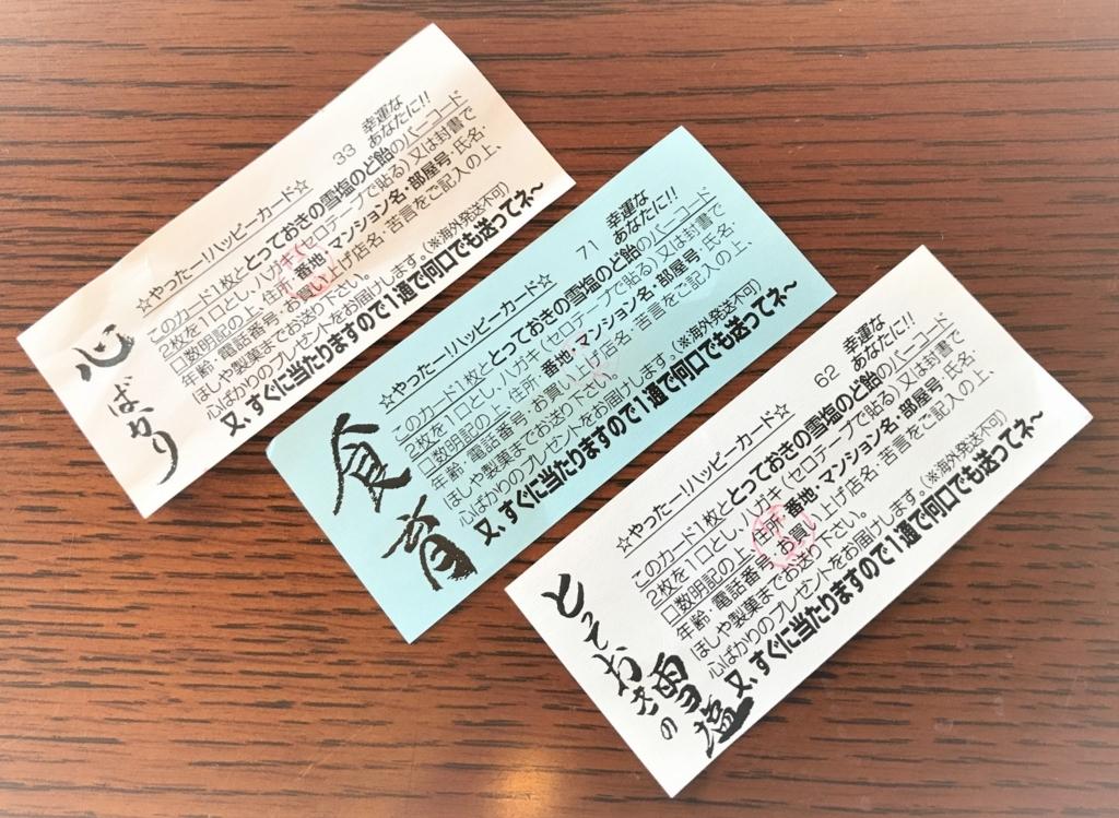 f:id:SpicyChai:20171220214536j:plain