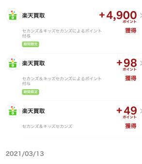 f:id:SpicyChai:20210319111624p:plain