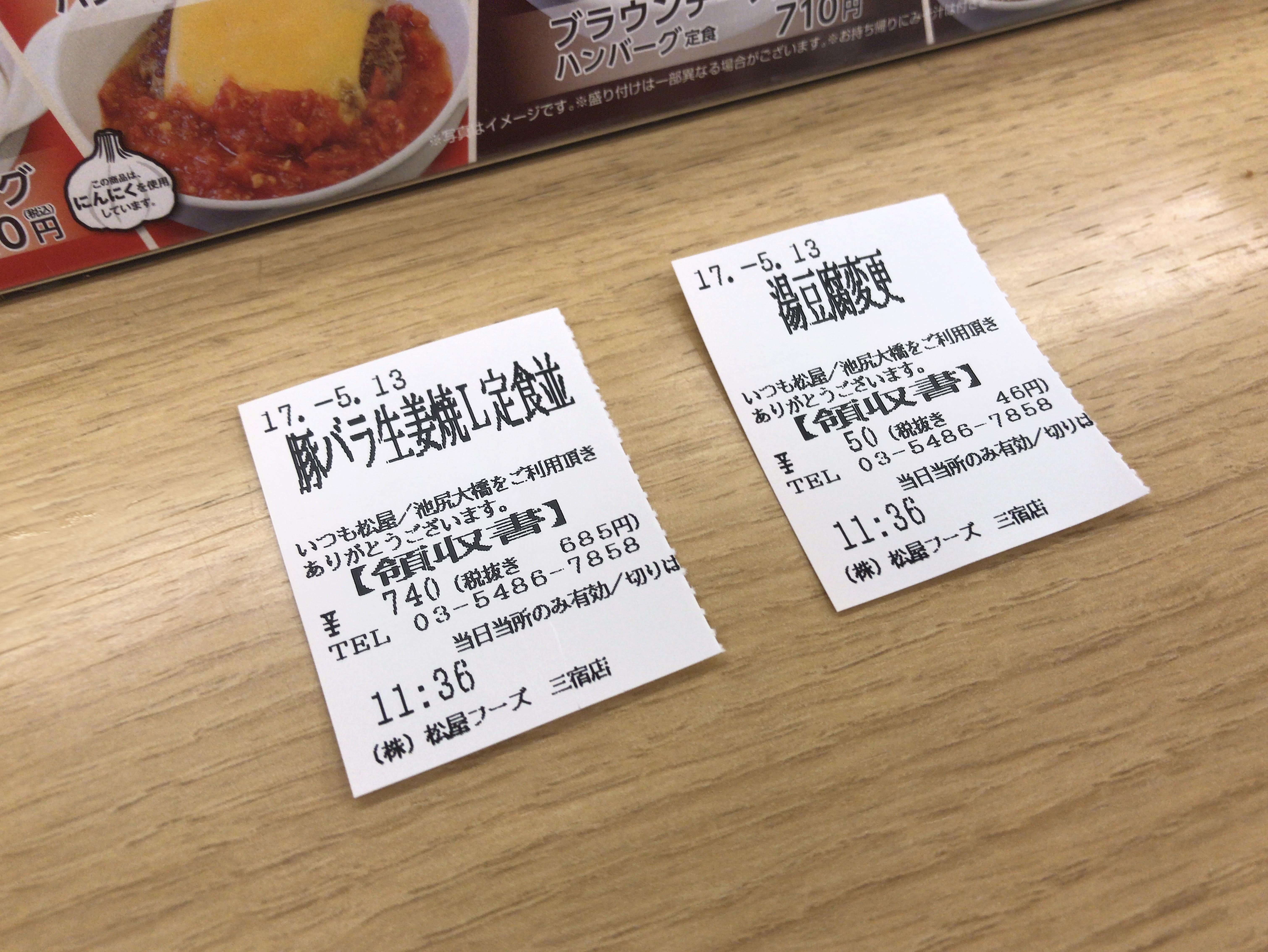 [松屋][豚バラ生姜焼][ラージ定食][さっぱり塩ダレおろし][湯豆腐変更][食券]