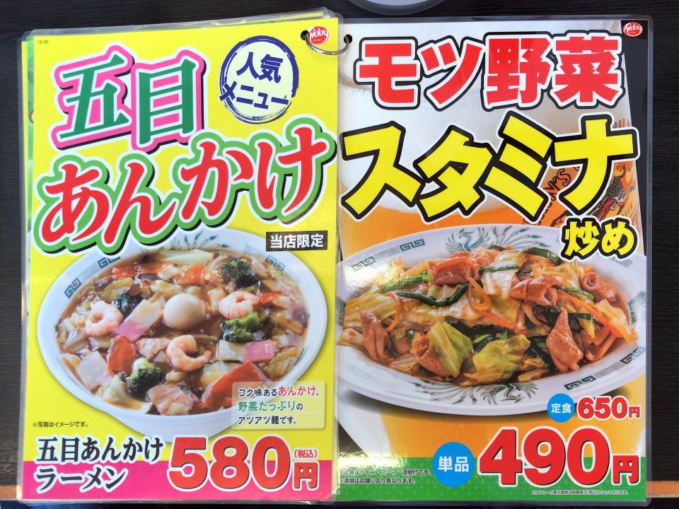 [日高屋][モツ野菜スタミナ炒め][五目あんかけラーメン][メニュー]