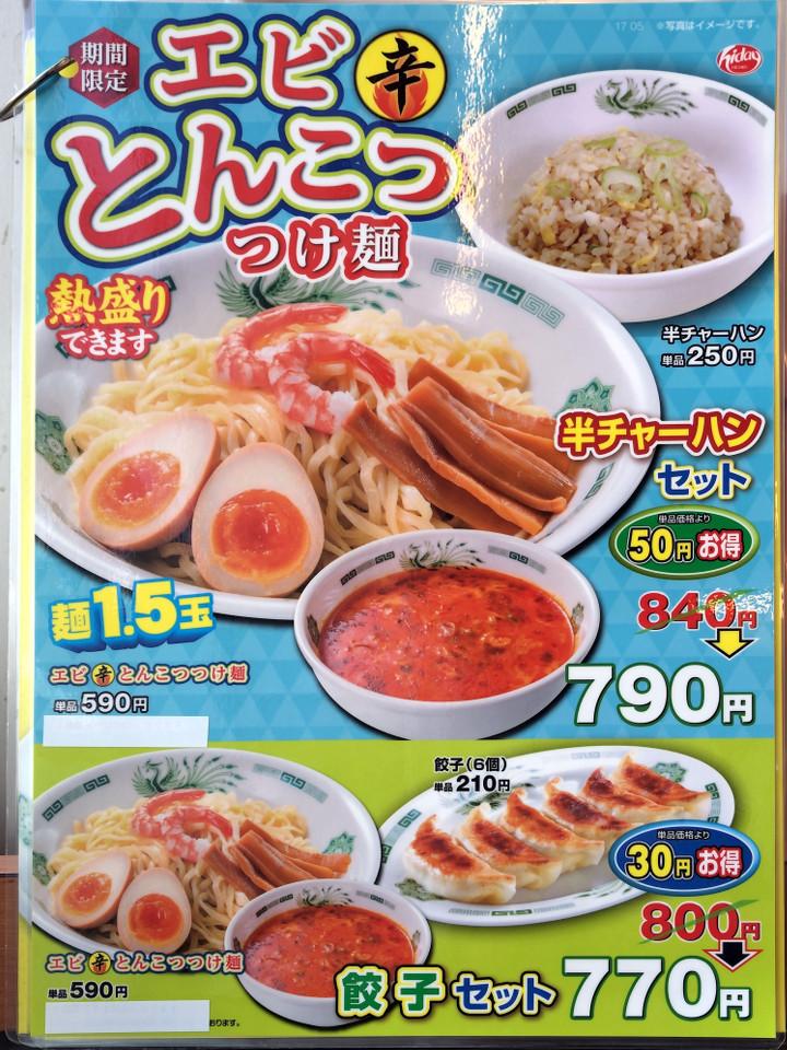 [日高屋][エビ辛とんこつつけ麺][メニュー]