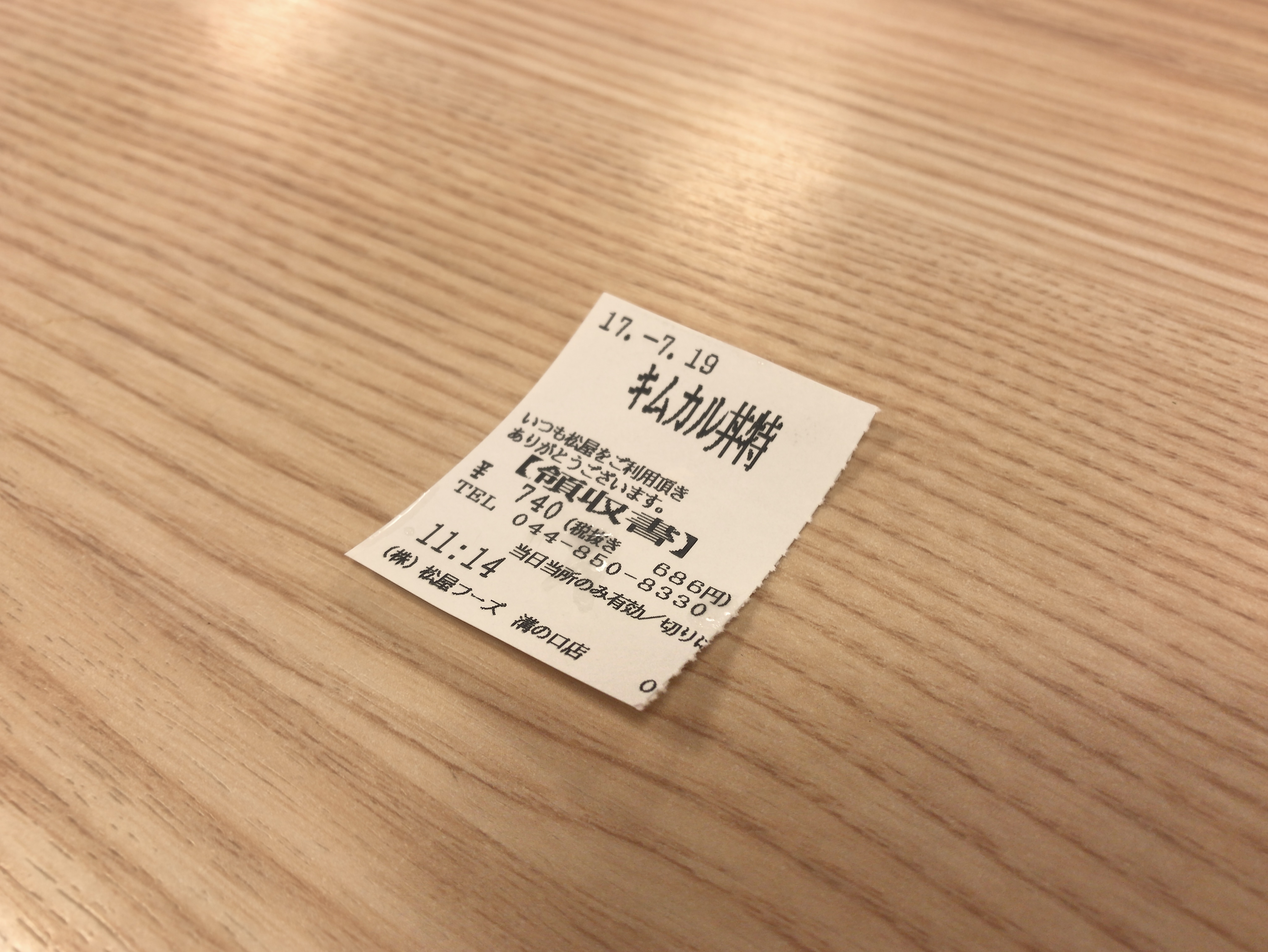 [松屋][キムカル丼][特盛][食券]