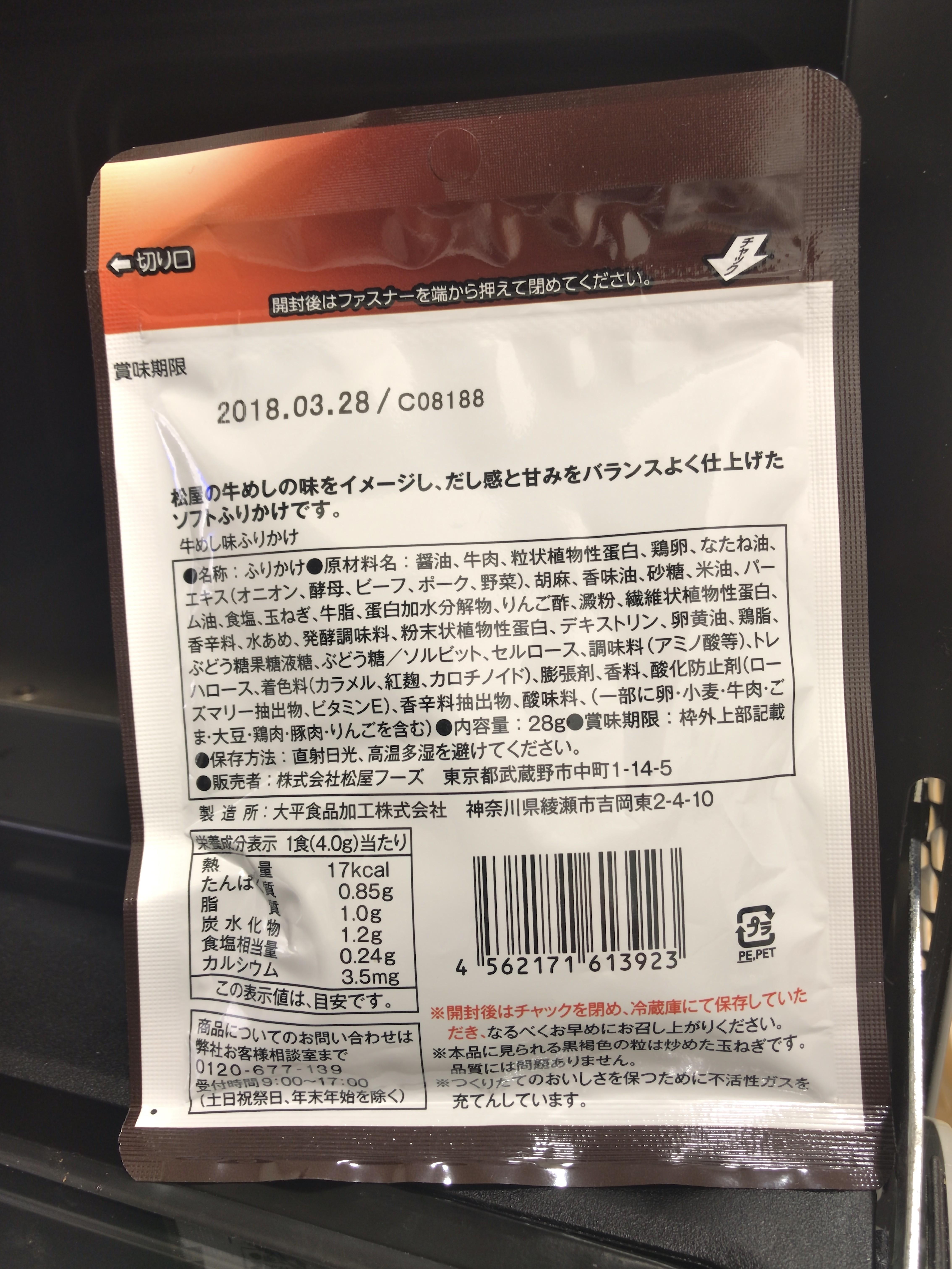 [松屋][牛めし味ふりかけ][税込み150円][28g][119kcal]