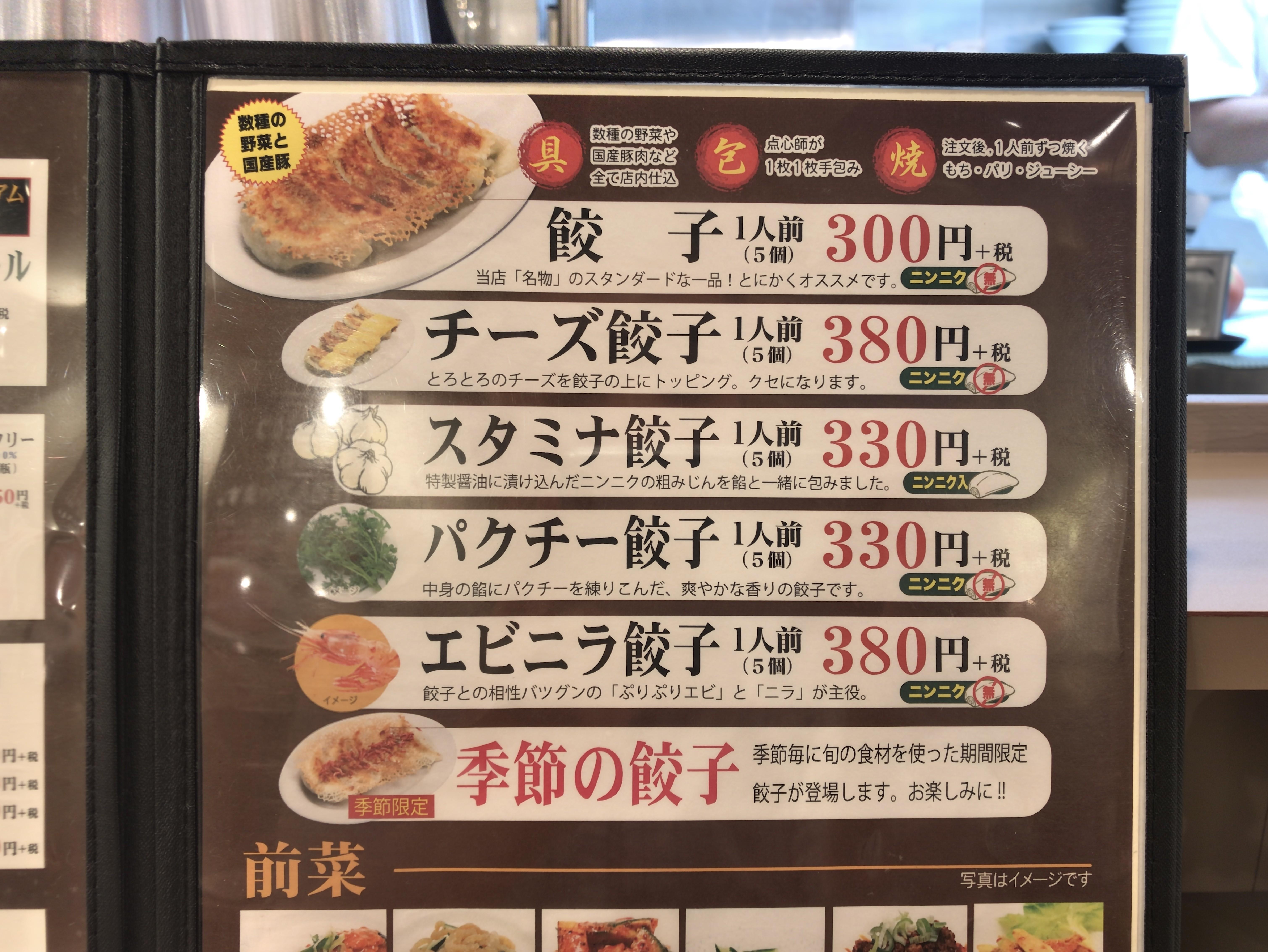 [東京餃子軒][餃子メニュー]