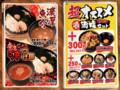 [壱角家][濃厚魚介つけ麺][ゴマ辛つけ麺][満腹セット][メニュー]