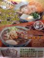 [楽釜製麺所][2018年春メニュー][ポスター]