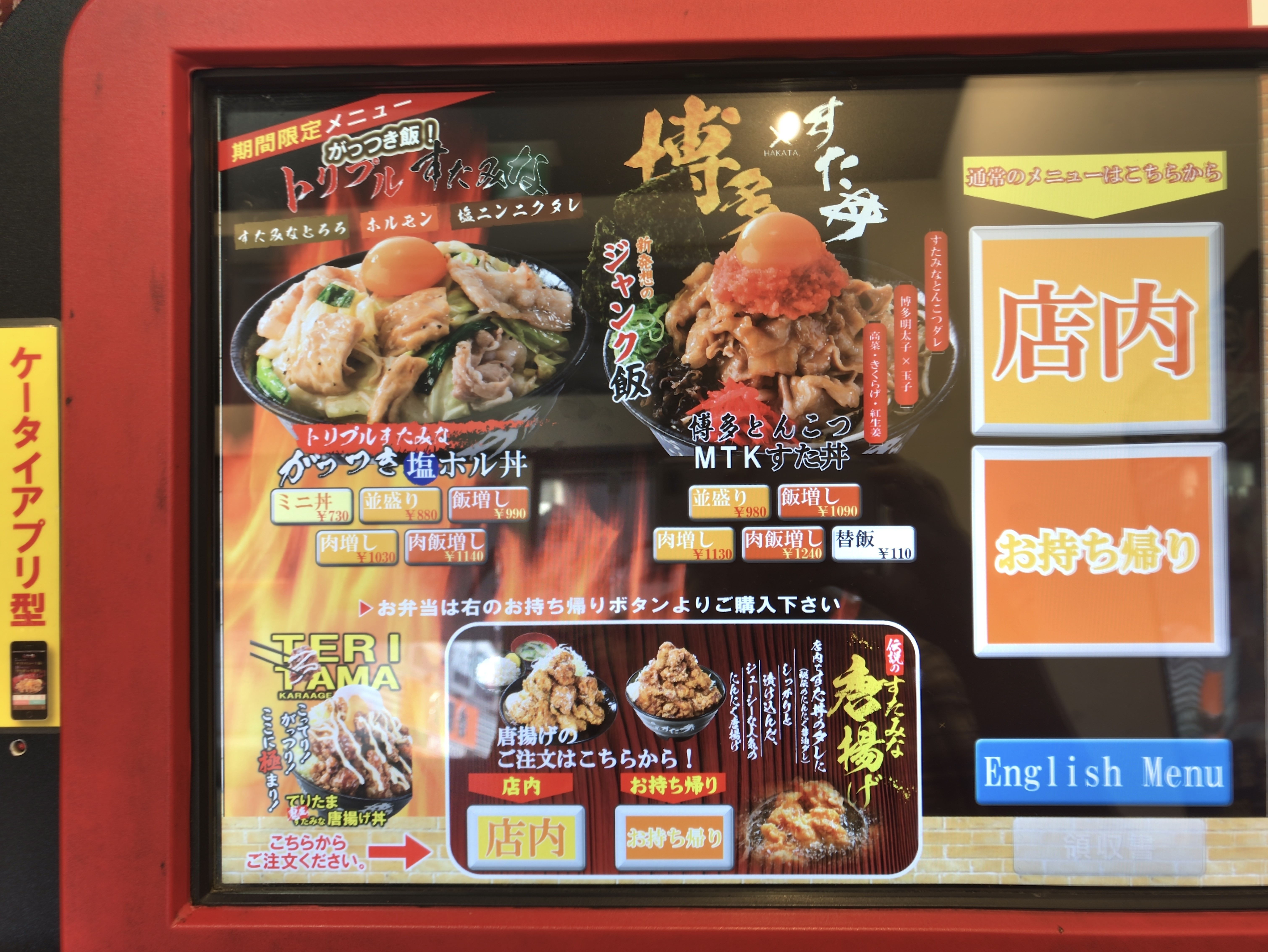 """[すた丼屋][博多とんこつ][""""MTK""""すた丼][券売機][メニュー]"""