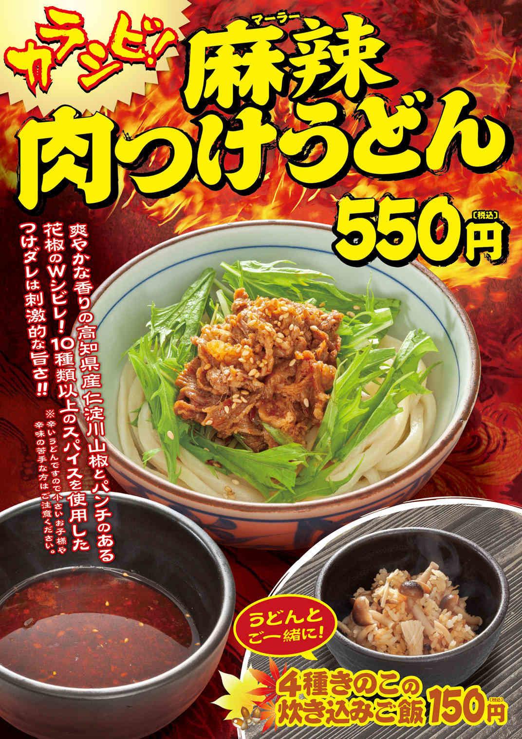 楽釜製麺所 カラシビ麻辣肉つけうどん ポスター