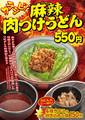 [楽釜製麺所][カラシビ麻辣][肉つけうどん][ポスター]楽釜製麺所 カラシビ麻辣肉つけうどん ポスター