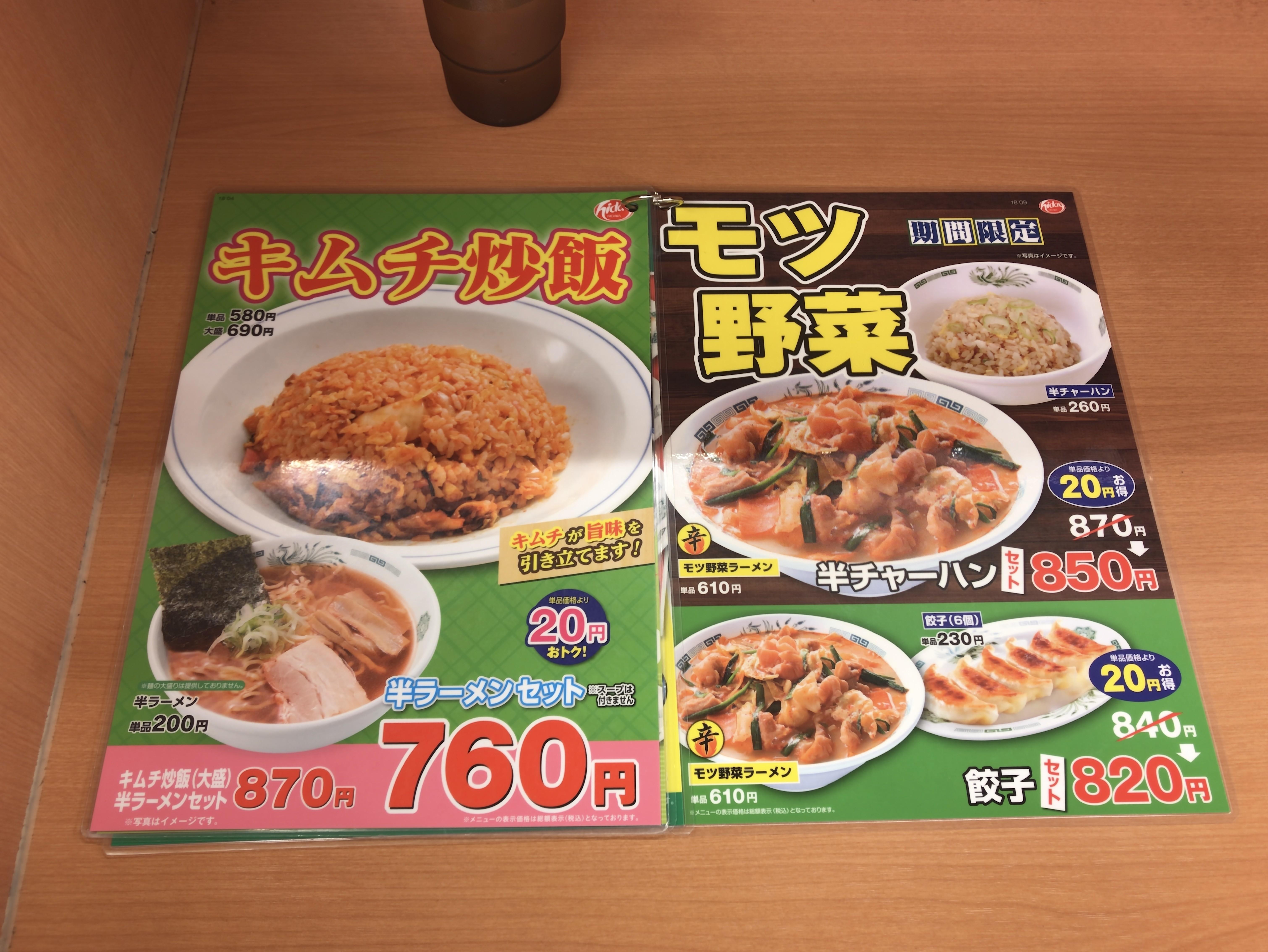 日高屋 モツ野菜ラーメン キムチ炒飯 メニュー 三軒茶屋店