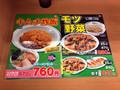 [日高屋]日高屋 モツ野菜ラーメン キムチ炒飯 メニュー 三軒茶屋店