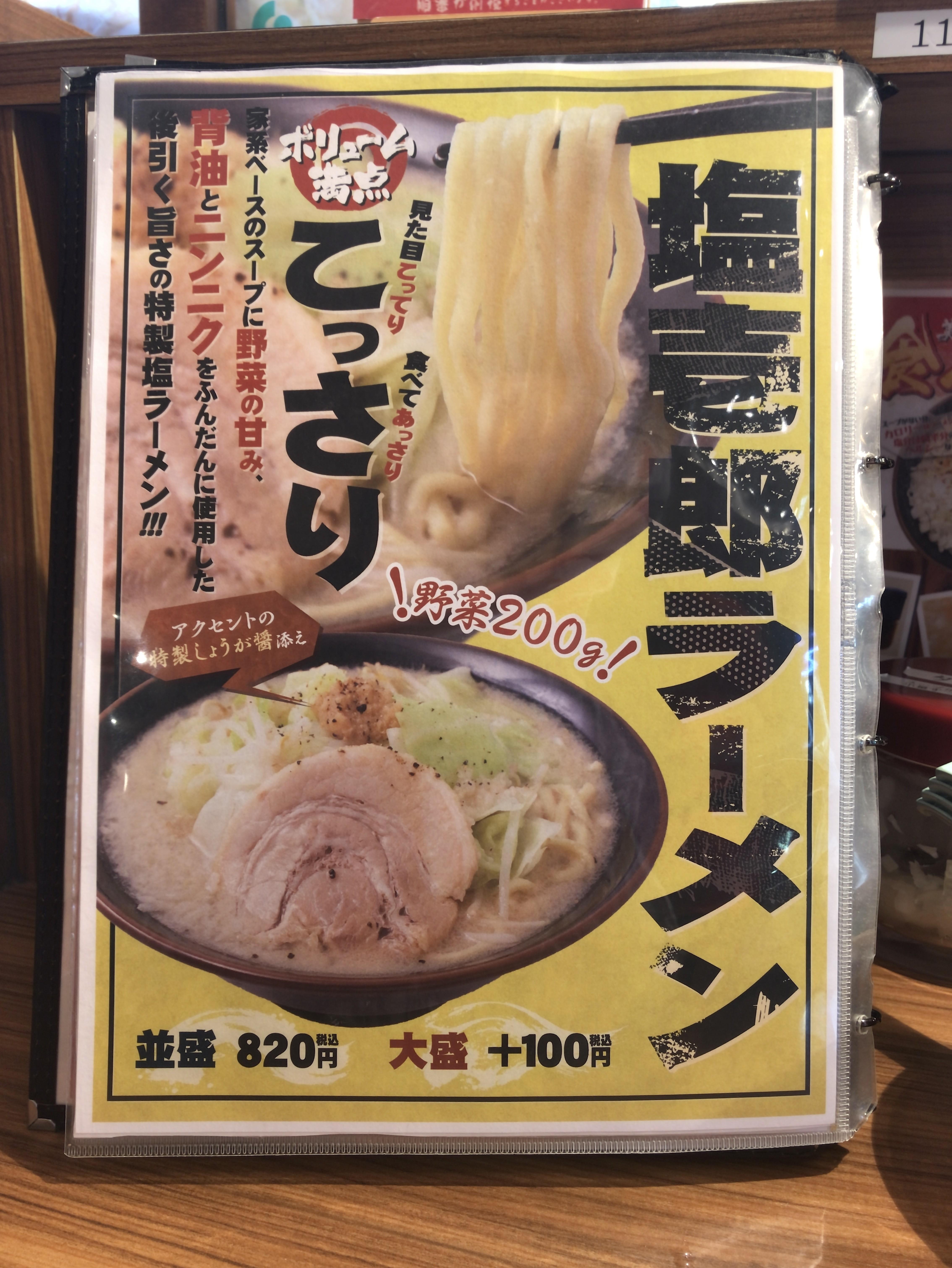 壱角家 塩壱郎ラーメン メニュー