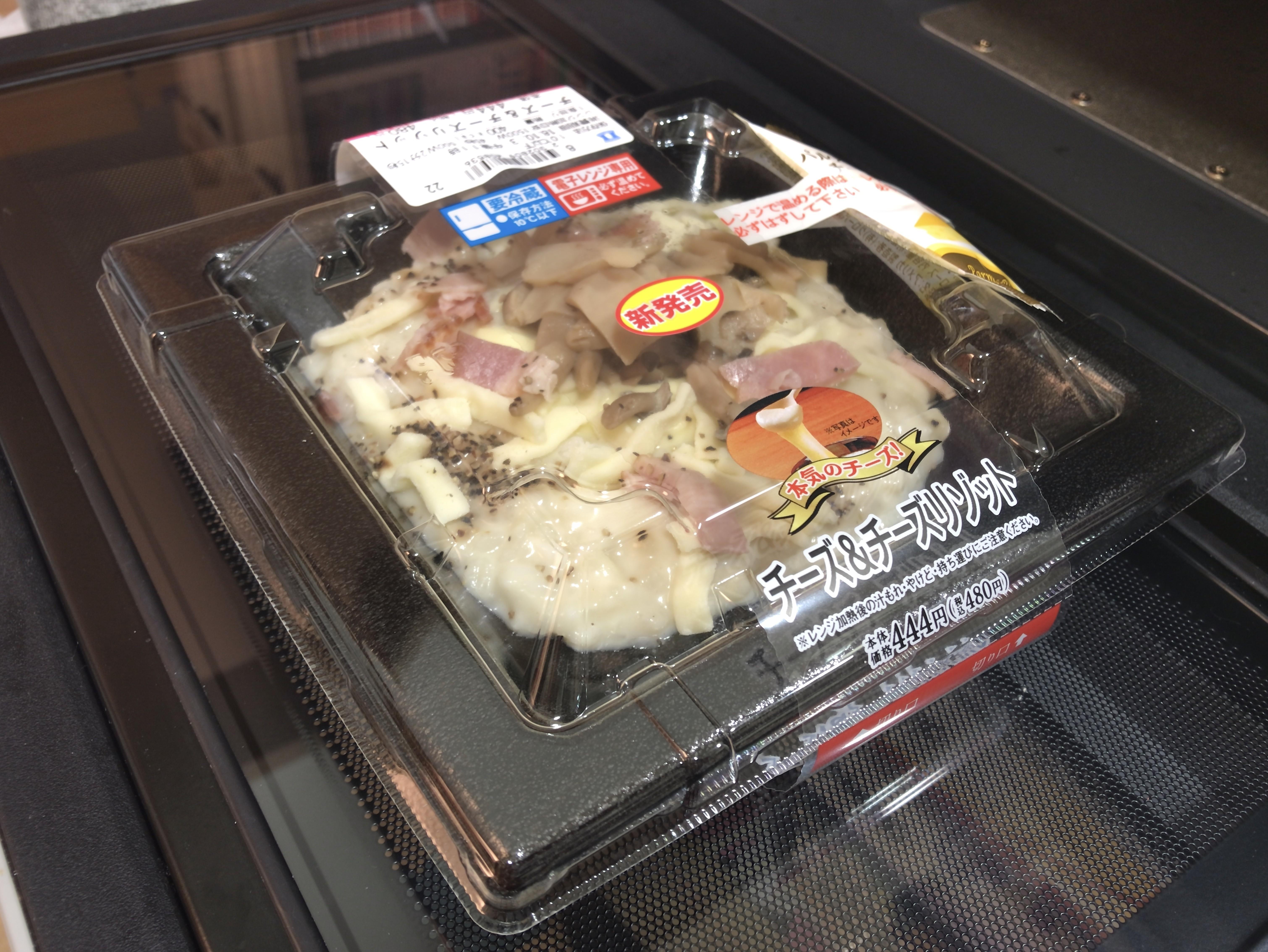 ローソン チーズ&チーズリゾット 税込み480円 400kcal