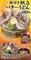 楽釜製麺所 濃厚!殻付き帆立バターうどん 鶏ごぼうめし ポスター
