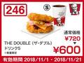 [KFC]KFC THE DOUBLE ドリンクS クーポン 税込み600円