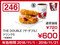 KFC THE DOUBLE ドリンクS クーポン 税込み600円