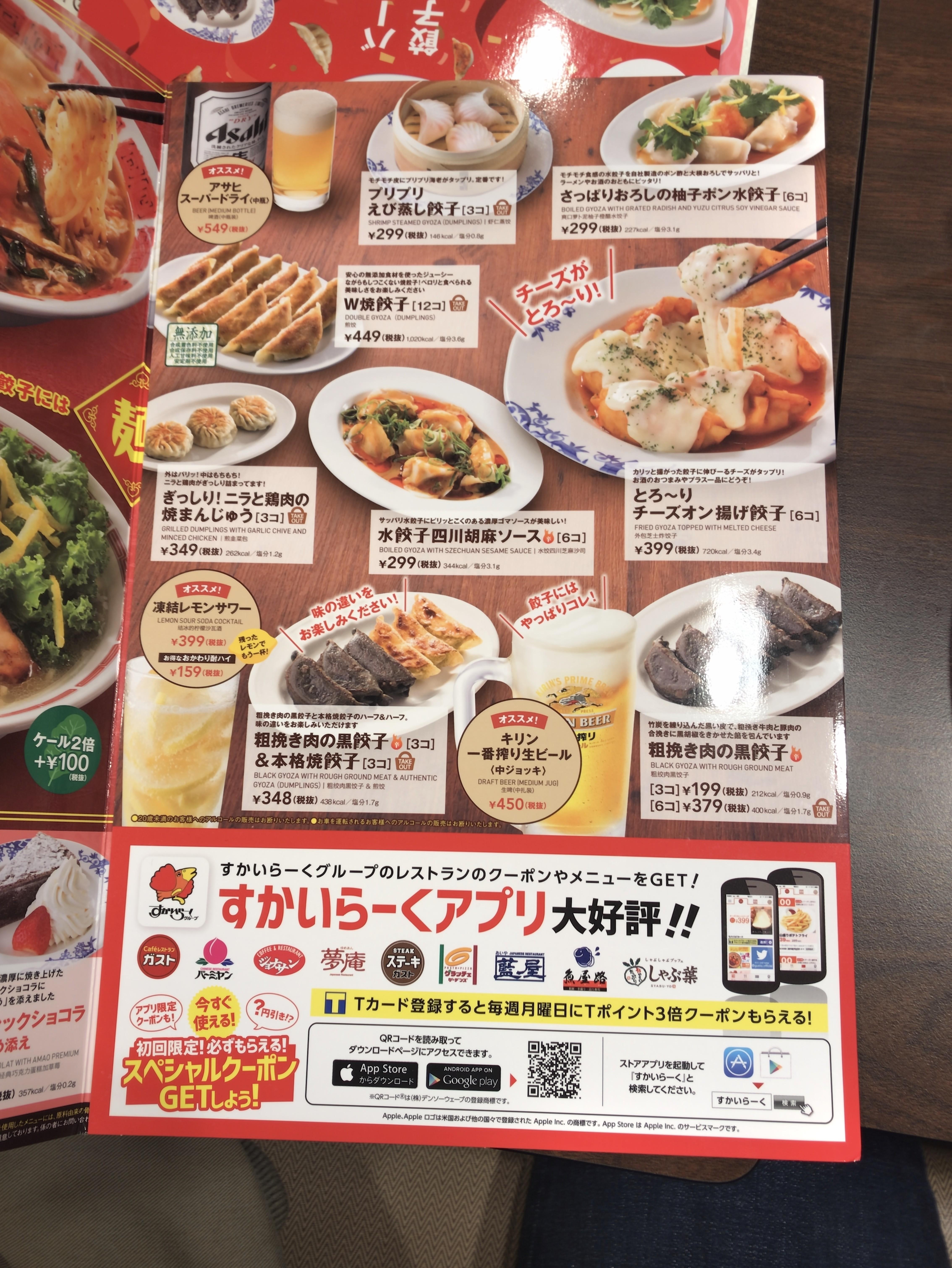 バーミヤン 餃子博覧会