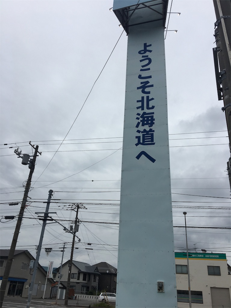 f:id:Star-Kazuma:20180805174538j:image