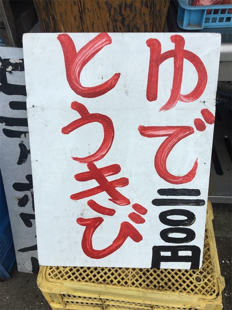 f:id:Star-Kazuma:20180805190441j:image