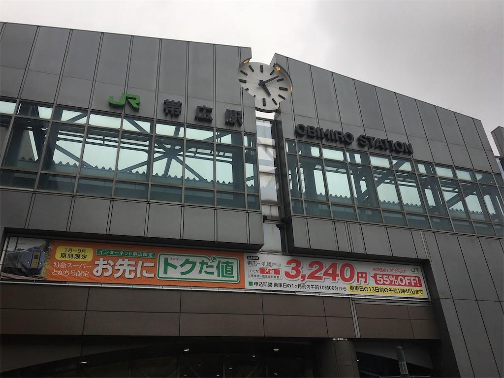 f:id:Star-Kazuma:20180818080423j:image