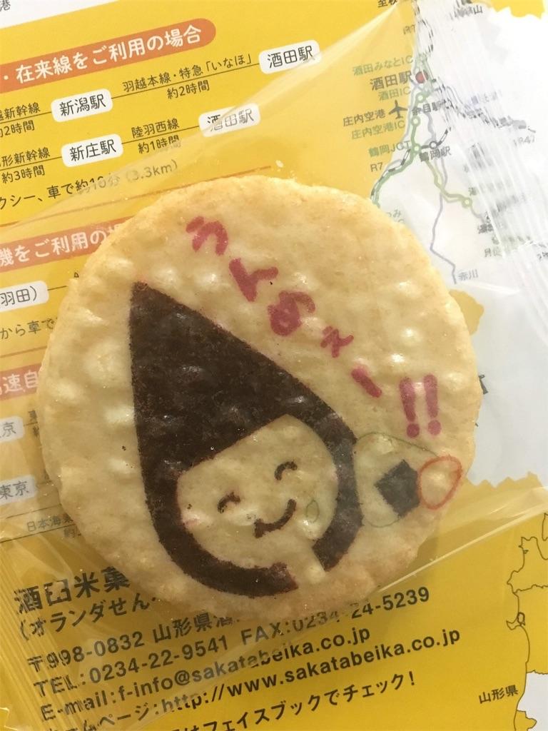 f:id:Star-Kazuma:20180927114503j:image