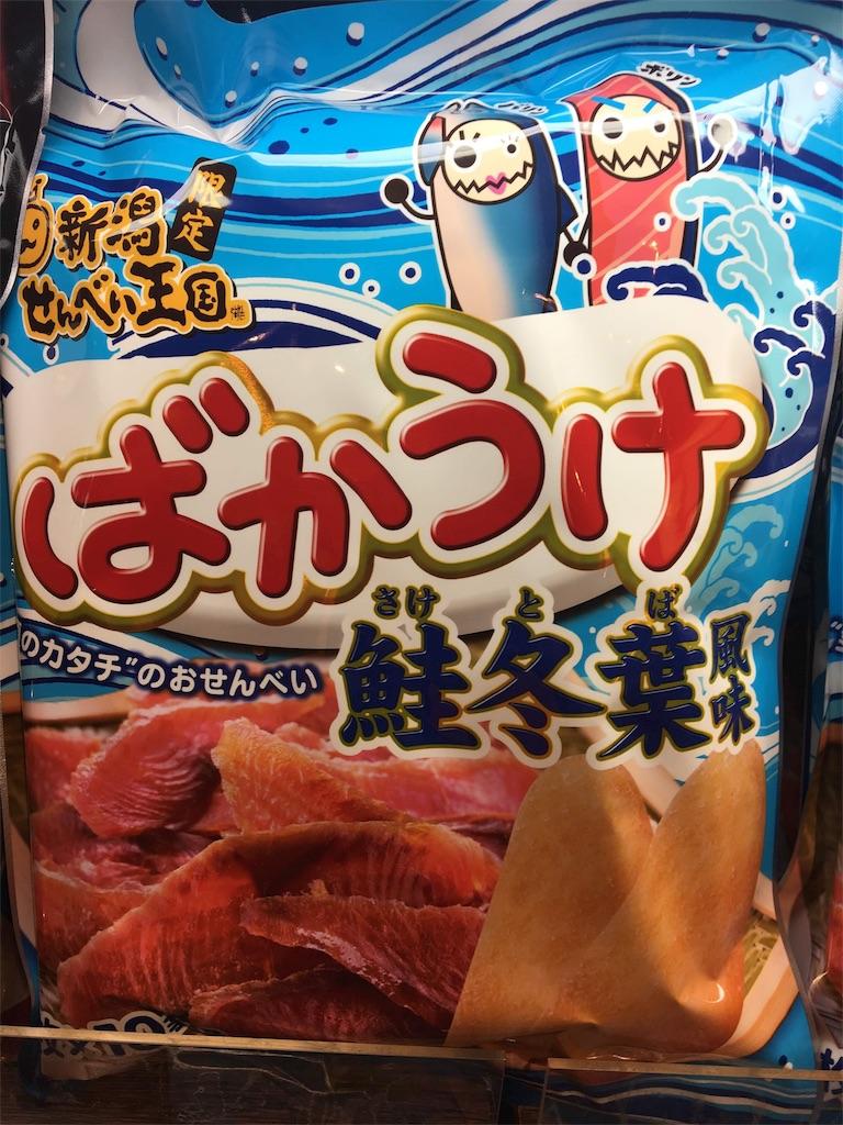 f:id:Star-Kazuma:20180929230026j:image
