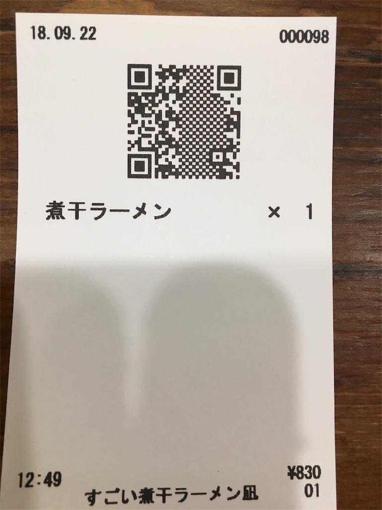 f:id:Star-Kazuma:20181011104943j:image