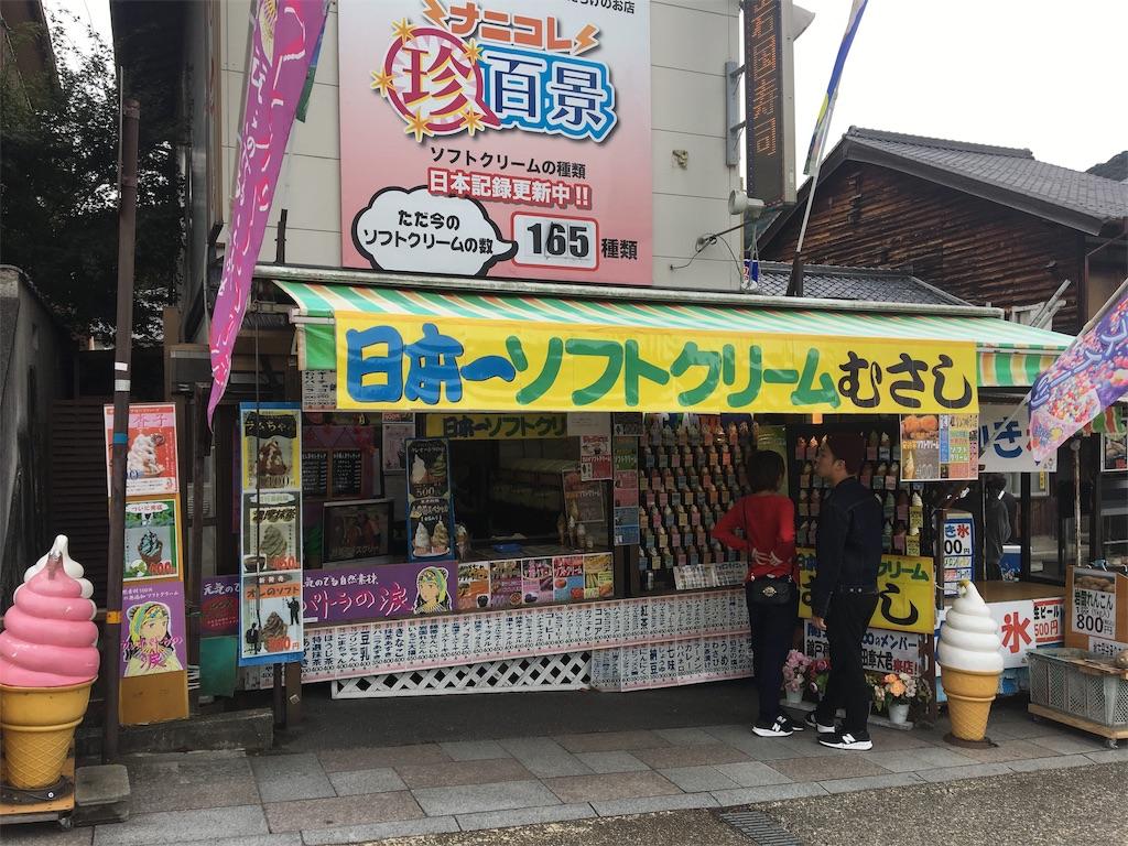f:id:Star-Kazuma:20181117104355j:image