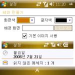 20081203233122