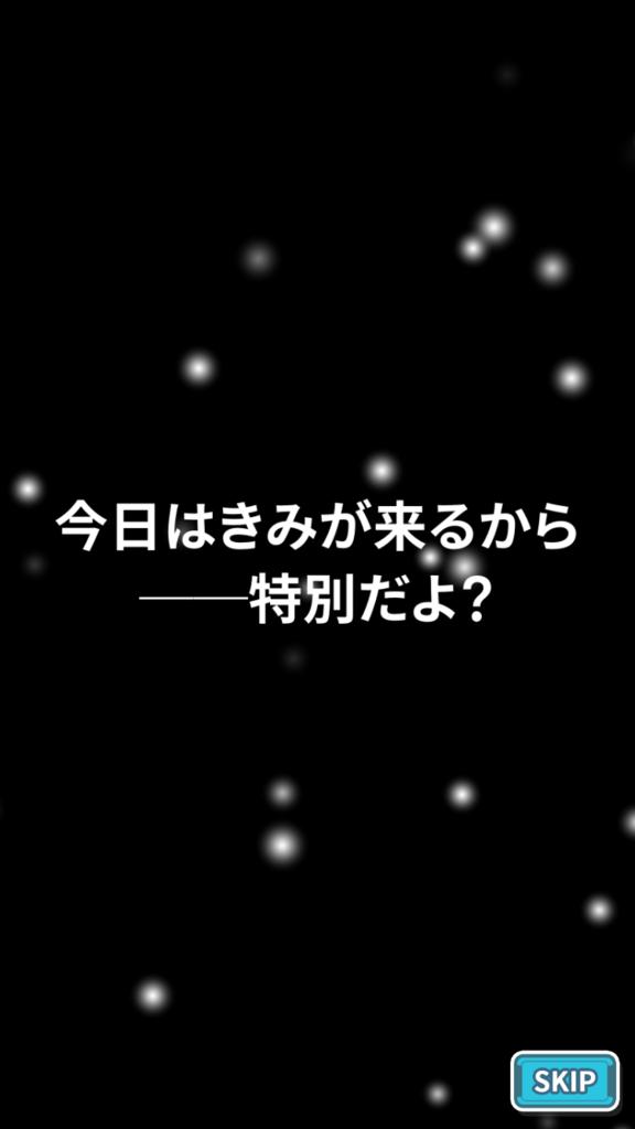 f:id:StarBonsan:20181107194613p:plain