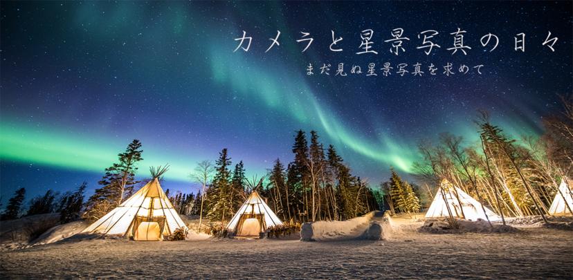 オーロラ 熊本